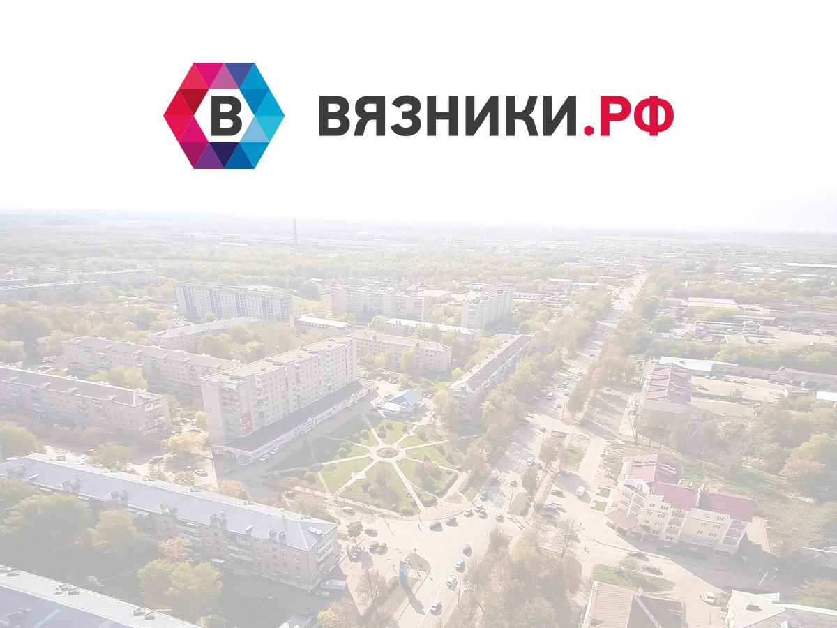 Регион 33 — новости Владимирской области — Вязники.РФ