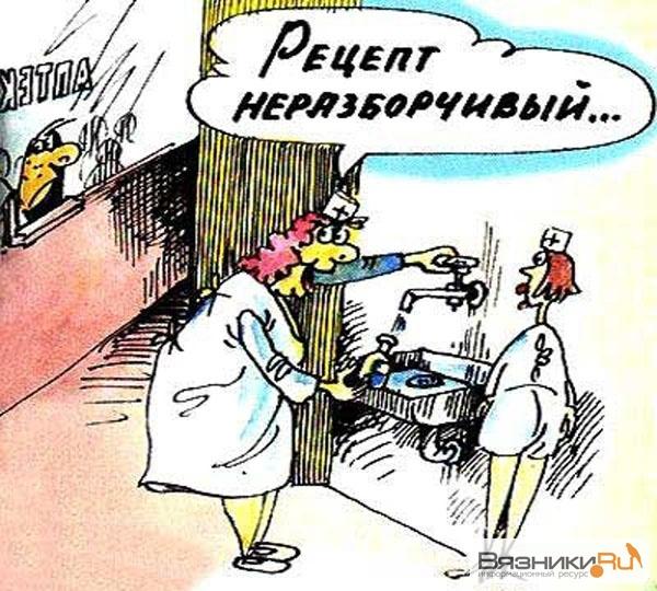 В аптеке картинки смешные, поздравления