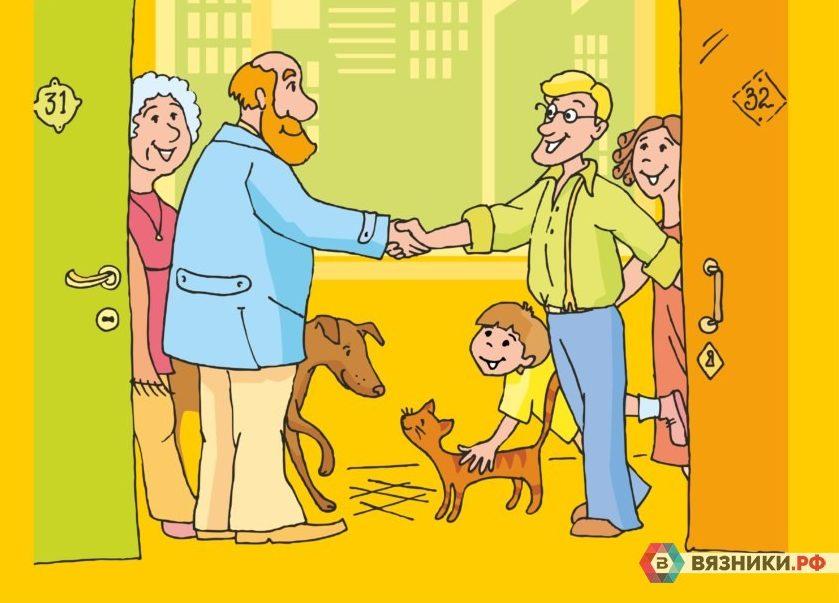 Европейский день соседей открытки